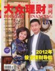 [整刊]《大众理财顾问》2012年第2期