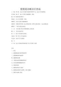 02-膀胱癌诊断治疗指南2011修订版