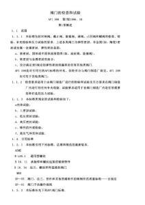 API598閥門檢驗(中文).pdf
