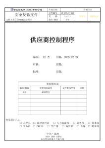 022供应商控制程序