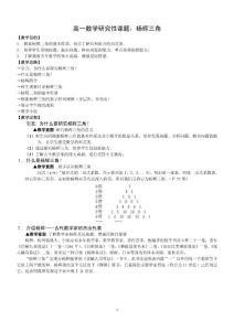 杨辉三角形