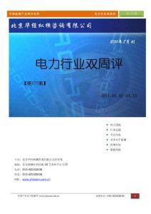 电力行业期刊