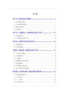 某企业漂白竹浆纸生产线建设项目申请报告(优秀项目申请报告doc P120页)