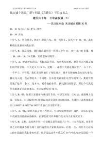 建国六十年  三农在发展(3)关注赵本山 关注城乡发展30年