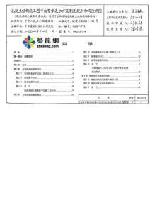 04G101-4标准图集
