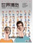 [整刊]《世界博览》2012年第04期
