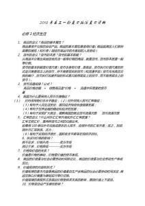 2010年高三一轮复习政治复习资料【薪酬管理类】