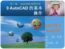 AutoCAD基础知识与教程