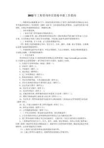 2012年工程咨询单位资格申报工作指南
