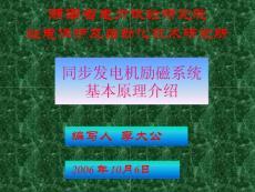 同步发电机励磁系统基本原理讲座