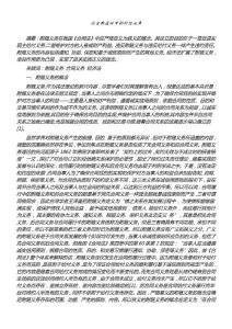 论合同履行中的附随义务【薪酬管理类】