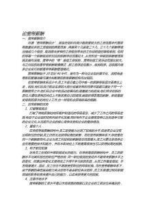 论宽带薪酬(含案例)【薪酬管理类】