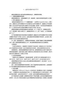 诺基亚薪酬体系分析【薪酬管理类】