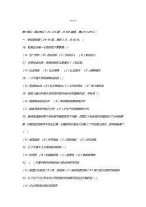 人力资源管理师二级真题20105【薪酬管理类】
