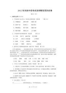 2012河南中招语文押题快卷(五)