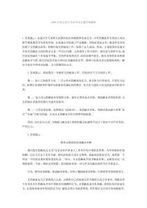 2006河北公務員考試申論真..