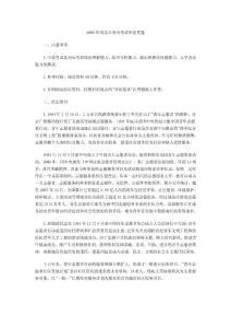 2008年河北公務員考試申論..