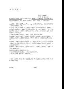 佣金协议书 中文