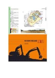 建筑设计文本排版模板