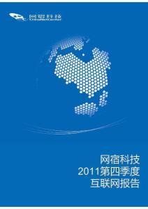 网宿科技2011年第四季度互..
