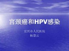 宫颈癌和HPV感染