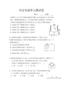 10.12.17高三物理..