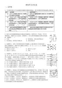 11.01.02高三物理..