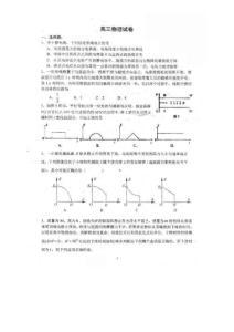 11.11.06高三物理..