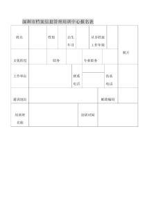 深圳市档案信息管理培训中心报名表