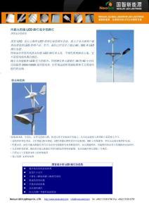 风能太阳能LED 路灯混合型路灯