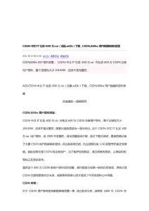 CSDN-中文IT社区-600万.rar