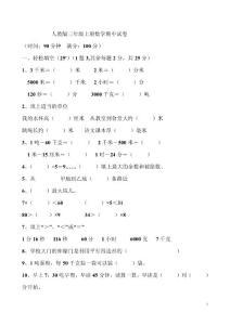 人教版三年级上册数学期中考试题