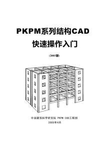 PKPM2005入门教程