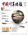 [整刊]《中国计算机报》2012年2月27日