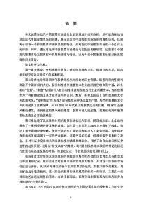 近代中国股票市场研究(18..