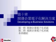 开发企业电子化解决方案