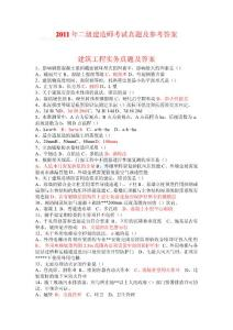 2011年二建建筑工程真题及答案完全版(实务_法规_管理)