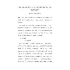 国家重点节能技术推广目录(第一、二、三、四批)