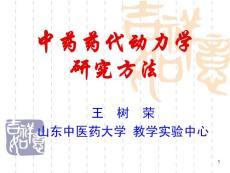 中药学大学教育