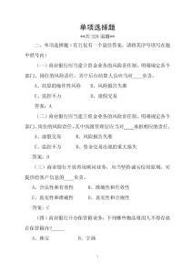 银行合规文化知识竞赛题库(单选题—320道)