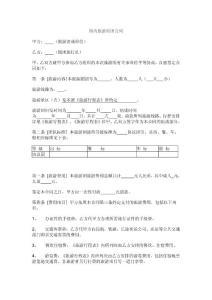 重庆北辰旅行社