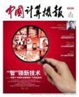 [整刊]《中国计算机报》2012年3月5日