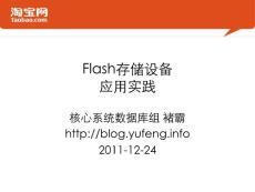 Flash存储设备在淘宝的应用实践