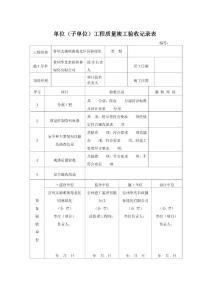 单位(子单位)工程质量竣工验收记录表