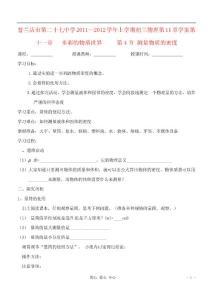 辽宁省普兰店二十七中九年级物理《11.4..