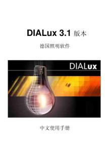 [德國DIALux專業照明設計軟體].Handbuch.DIALux.3_1cn