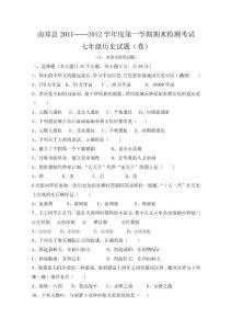 南郑县2011——2012学年度..