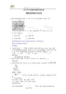 史上最全的中考精品资料大全---数学篇!!(课件、试题、真题、模拟题、辅导书、秘籍)