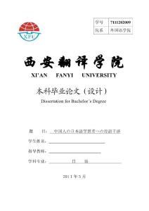 日语毕业论文