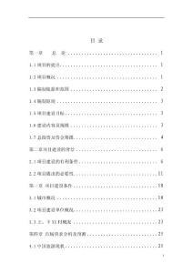 太行山XX旅游文化村基础设施建设项目可行性研究报告